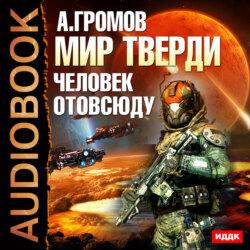 Громов Александр Николаевич Человек отовсюду обложка
