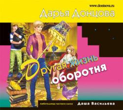 Донцова Дарья Аркадьевна Другая жизнь оборотня обложка