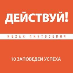 Пинтосевич Ицхак Действуй! 10 заповедей успеха (с узором) обложка