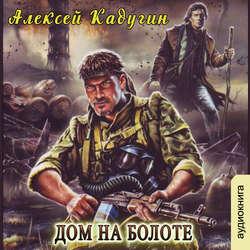 Калугин Алексей Александрович Дом на болоте обложка