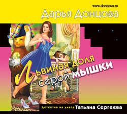Донцова Дарья Аркадьевна Львиная доля серой мышки обложка