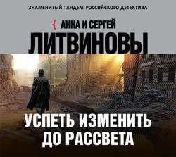 Литвинов Сергей Витальевич Успеть изменить до рассвета обложка