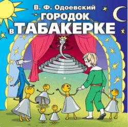 Городок в табакерке: сказки для детей обложка