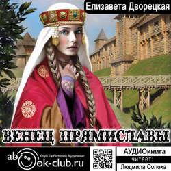 Дворецкая Елизавета  Венец Прямиславы обложка