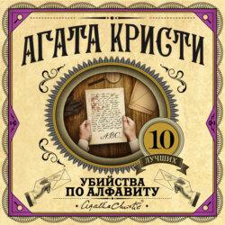Кристи Агата Убийства по алфавиту обложка