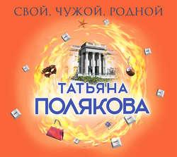 Полякова Татьяна Викторовна Свой, чужой, родной обложка
