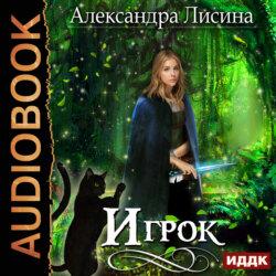 Лисина Александра  Игрок обложка