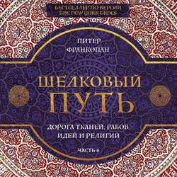 Bart D. Ehrman Шелковый путь, Дорога тканей, рабов, идей и религий обложка