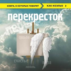 Чеповой Владимир Витальевич Перекресток обложка