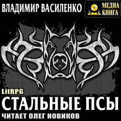 Василенко Владимир Сергеевич Хроники Артара. Стальные псы обложка