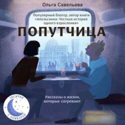 Савельева Ольга Александровна Попутчица. Рассказы о жизни, которые согревают обложка
