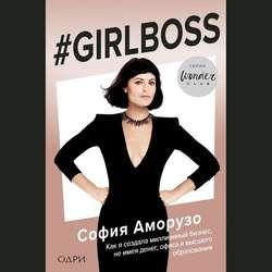 Аморузо София #Girlboss. Как я создала миллионный бизнес, не имея денег, офиса и высшего образования обложка