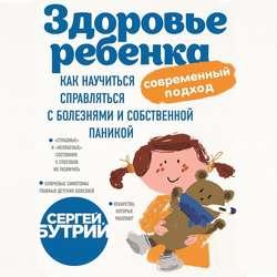 Бутрий Сергей Александрович Здоровье ребенка: современный подход. Как научиться справляться с болезнями и собственной паникой обложка