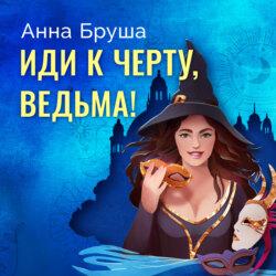 Бруша Анна  Иди к черту, ведьма! обложка