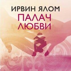 Ялом Ирвин Д. Палач любви обложка