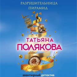 Полякова Татьяна Викторовна Разрушительница пирамид обложка