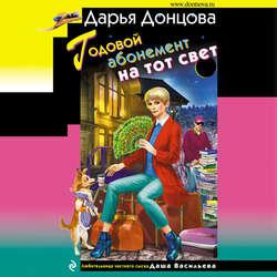 Донцова Дарья Аркадьевна Годовой абонемент на тот свет обложка