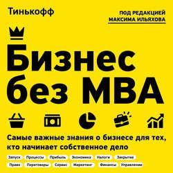 Бизнес без MBA. Под редакцией Максима Ильяхова обложка