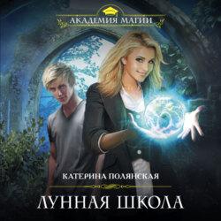 Полянская Катерина  Лунная школа обложка