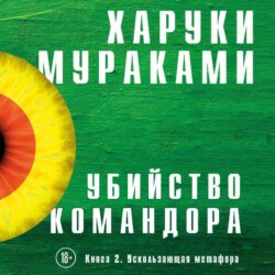 Мураками Харуки Убийство Командора. Книга 2. Ускользающая метафора обложка