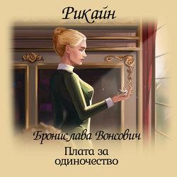 Вонсович Бронислава  Плата за одиночество обложка