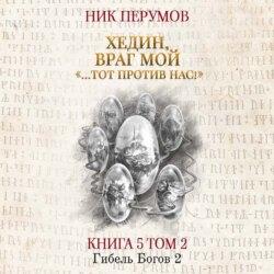 Перумов Ник  Гибель Богов - 2. Книга пятая. Хедин, враг мой. Том 2. ...Тот против нас! обложка