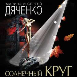 Дяченко Марина Юрьевна, Дяченко Сергей Сергеевич Солнечный круг обложка