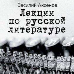Аксенов Василий Павлович Лекции по русской литературе обложка