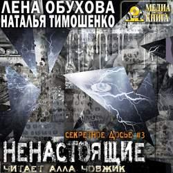 Тимошенко Наталья Васильевна, Обухова Елена Александровна Ненастоящие обложка