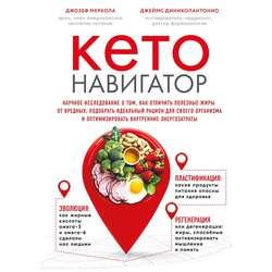 Меркола Джозеф, Диниколантонио Джеймс Кето-навигатор. Научное исследование о том, как отличить полезные жиры от вредных, подобрать идеальный рацион для своего организма и оптимизировать внутренние энергозатраты обложка