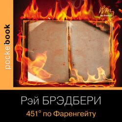 Брэдбери Рэй 451' по Фаренгейту обложка