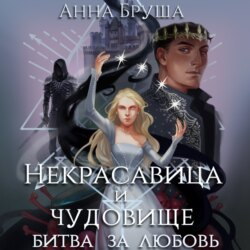 Бруша Анна  Некрасавица и чудовище. Битва за любовь обложка