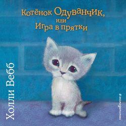 Вебб Холли Котёнок Одуванчик, или Игра в прятки (выпуск 27) обложка