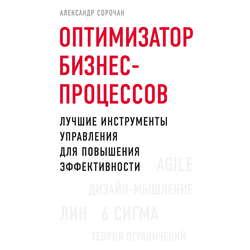 Сорочан Александр Александрович Оптимизатор бизнес-процессов. Лучшие инструменты управления для повышения эффективности обложка