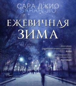 Джио Сара Ежевичная зима обложка