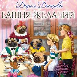 Донцова Дарья Аркадьевна Башня желаний обложка