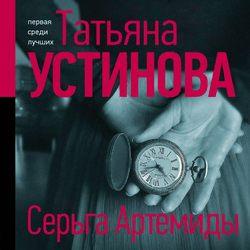 Устинова Татьяна Витальевна Серьга Артемиды обложка