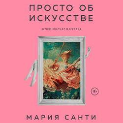 Санти Мария Просто об искусстве. О чем молчат в музеях обложка