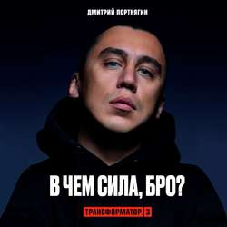 Портнягин Дмитрий Сергеевич Трансформатор 3. В чем сила, бро? обложка