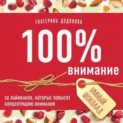 Додонова Екатерина Сергеевна 100% внимание. 50 лайфхаков, которые повысят концентрацию внимания обложка