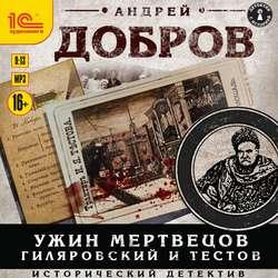Добров Андрей Станиславович Ужин мертвецов. Гиляровский и Тестов обложка