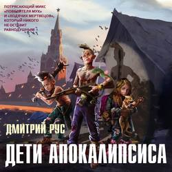 Рус Дмитрий Дети апокалипсиса обложка