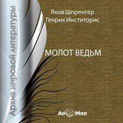 Крамер Генрих Молот ведьм обложка