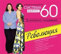 Мириманова Екатерина Валерьевна Система минус 60. Революция обложка