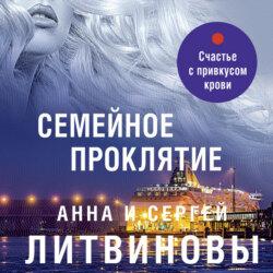 Литвинов Сергей Витальевич Семейное проклятие обложка