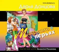 Донцова Дарья Аркадьевна Матрешка в перьях обложка