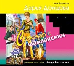 Донцова Дарья Аркадьевна Самовар с шампанским обложка