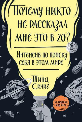 «Автор:Тина Силиг»