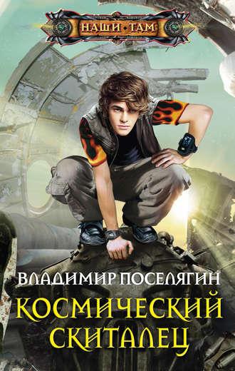 «Автор:Владимир Поселягин»