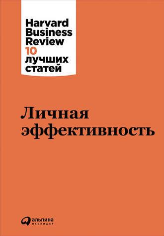 «Автор:Harvard Business Review (HBR)»